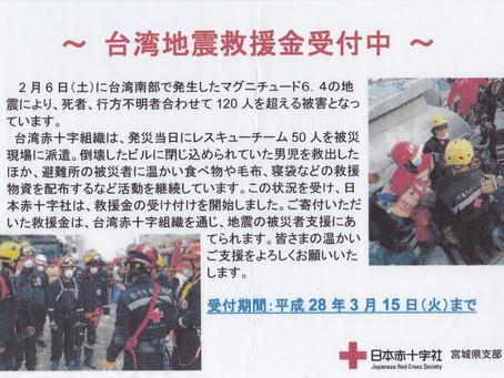 台湾地震救援募金