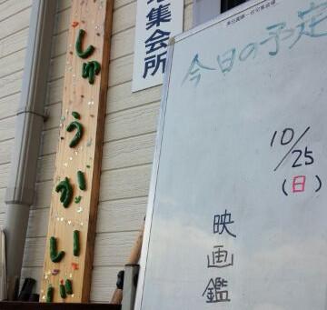 第8回懐かしの映画鑑賞会開催
