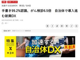 日経クロストレンド「特集:加速する自治体DX」に弊社BetterMeが取り上げられました!
