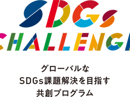 兵庫県・神戸市と国連プロジェクトサービス機関が連携し世界のSDGs課題解決目指すプログラムSDGs CHALLENGE「BizGlobeExpedition」に採択されました。