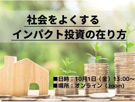 【10/1開催】代表の幸地がKawasaki-NEDO Innovation Center主催のイベントに講師として登壇します!