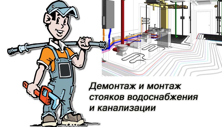 монтаж стояков водоснабжения и канализации
