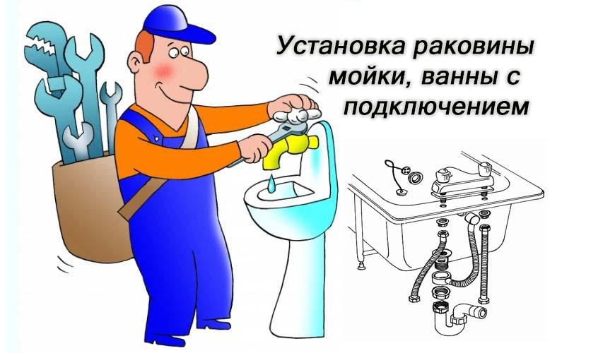 Установка раковины мойки ванной