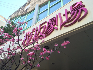 Our new branch of BIG ROMANTIC STORE express in OKINAWA is launch from May 1st!