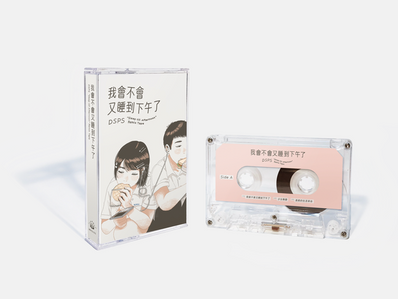The special remix version tape of DSPS's debut EP, Sleep Till Afternoon, will be released on 10/20!