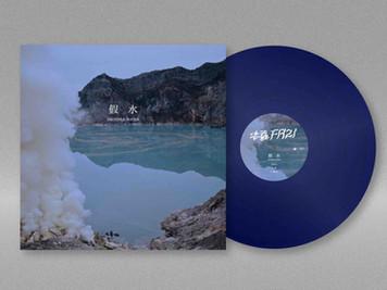 中国ポストパンクの革命児「法茲FAZI」の新作EPが日本限定仕様でリリース決定!/「中國後龐克搖滾先驅「法茲FAZI」即將發行日本限定黑膠EP !
