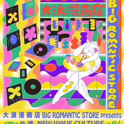 1st anniversary of BIG ROMANTIC STORE, we now launching a series of exhibition projects!
