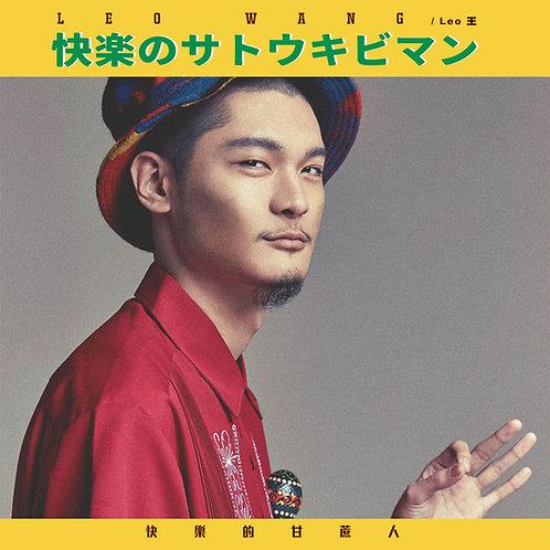 「快樂的甘蔗人 / 快楽のサトウキビマン」/ Leo王(リオ‧ワン)7inch