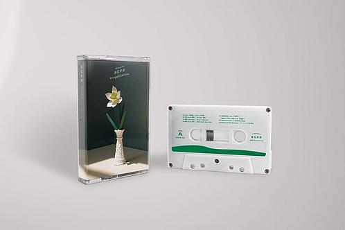 「春化作用Vernalization」/ 榕幫 Banyan gang (Tape)