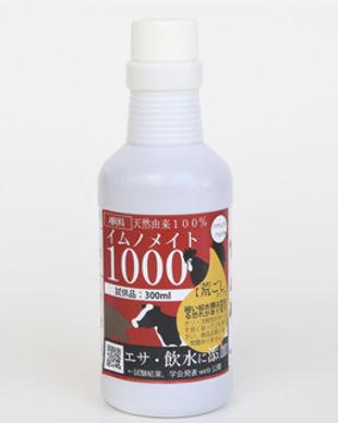 イムノメイト 100 330ml.jpg