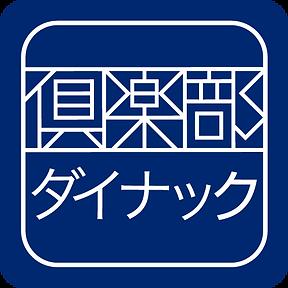 倶楽部ダイナックロゴ.png