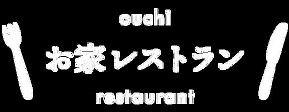 お家レストラン_透過.png