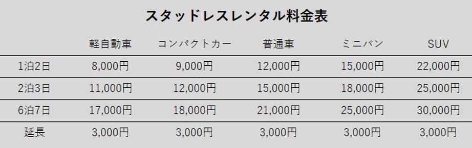 レンタル料金表.jpg