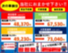 車検 価格表.png