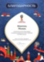 """Благодарность Исп. директору ООО """"Пром-АнтикоШарипову от Сорокина за участие в проведении чемпионата мира по футболу FIFA 2018 в России"""