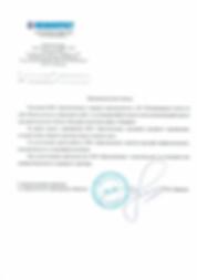 """Рекомендательное письмо ООО """"Пром-Антикор"""" от АО """"Мосинжпроект"""""""