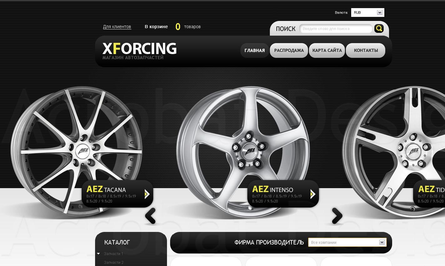 X-FORCING (МАГАЗИН)