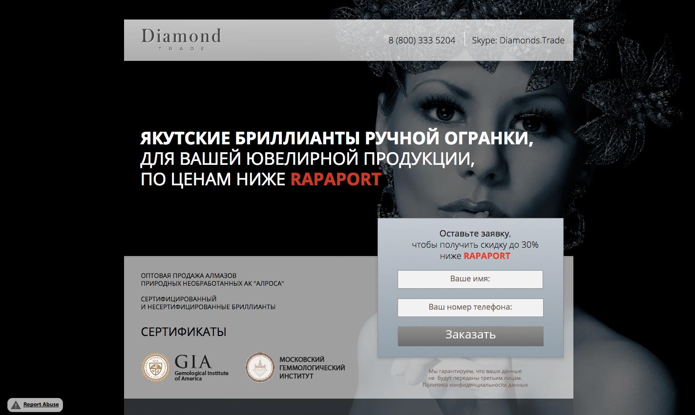 DIAMONDS TRADE