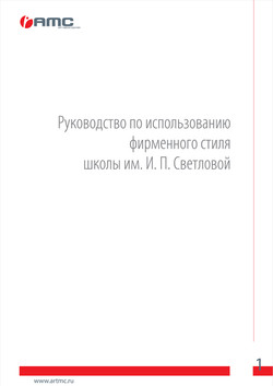 brand_book-1