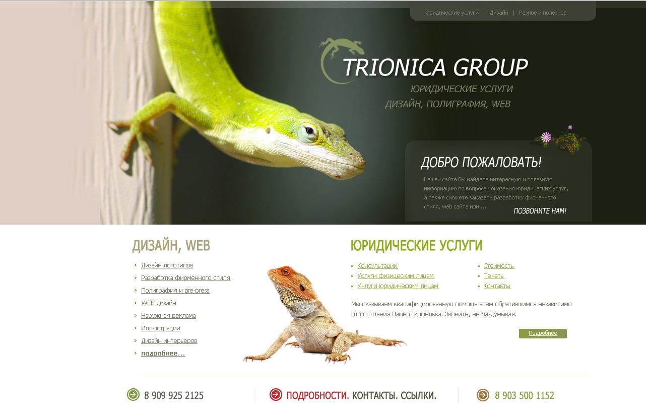 TRIONICA (EXP ACROBAT DESIGN)