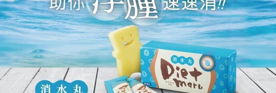 日本🇯🇵Diet Maru 榮進製藥消水丸🇯🇵