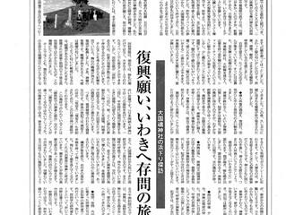 いわき民報 〜文化探訪〜