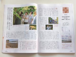 雑誌「 いきいき」 〜東北の時間〜