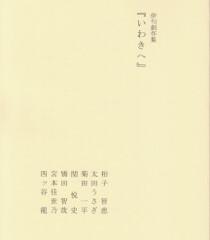 俳句創作集『いわきへ』