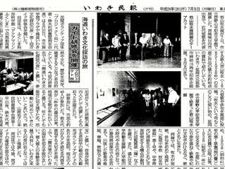 いわき民報 夕刊 〜海道いわき文化探訪の旅〜