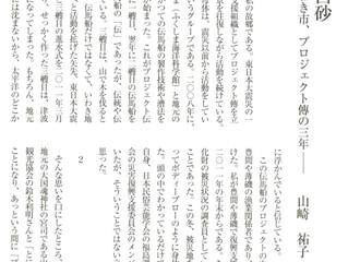俳誌「藍生」282号 特集:東日本大震災