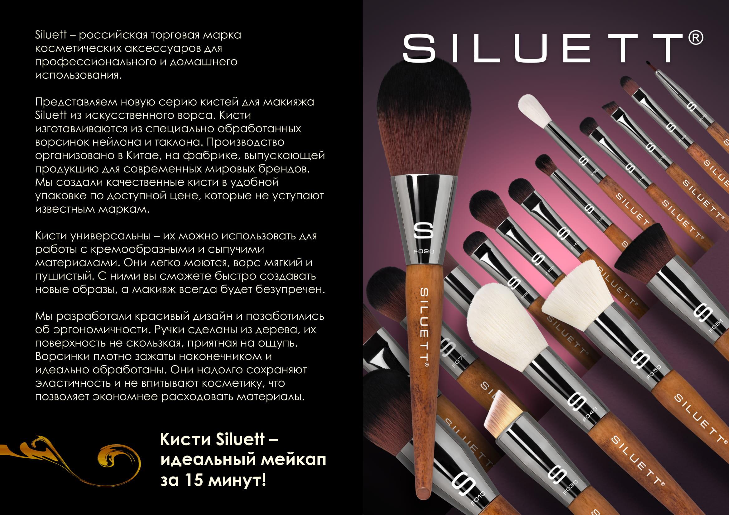 Презентация кисти Siluett-2.jpg