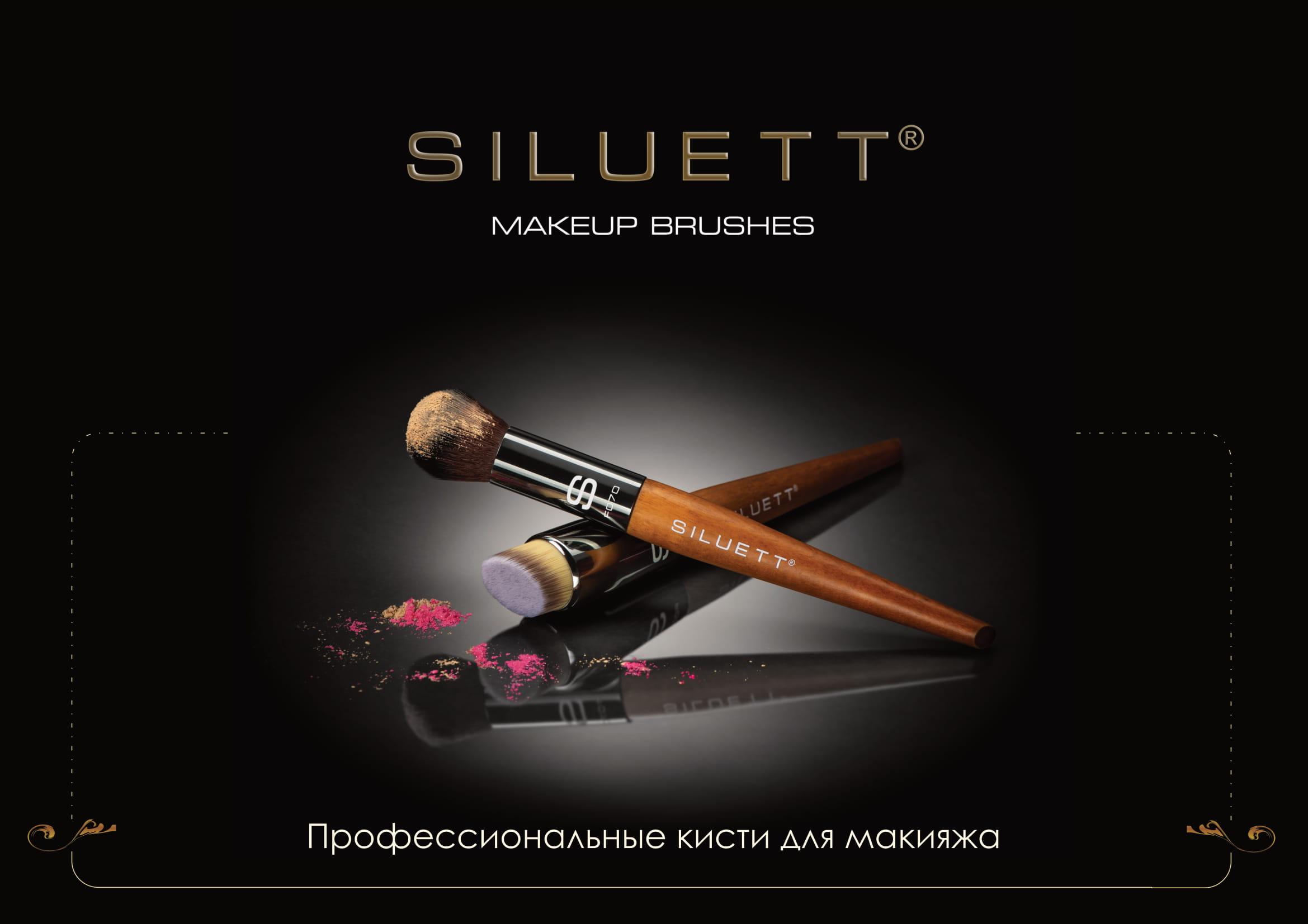 Презентация кисти Siluett-1.jpg