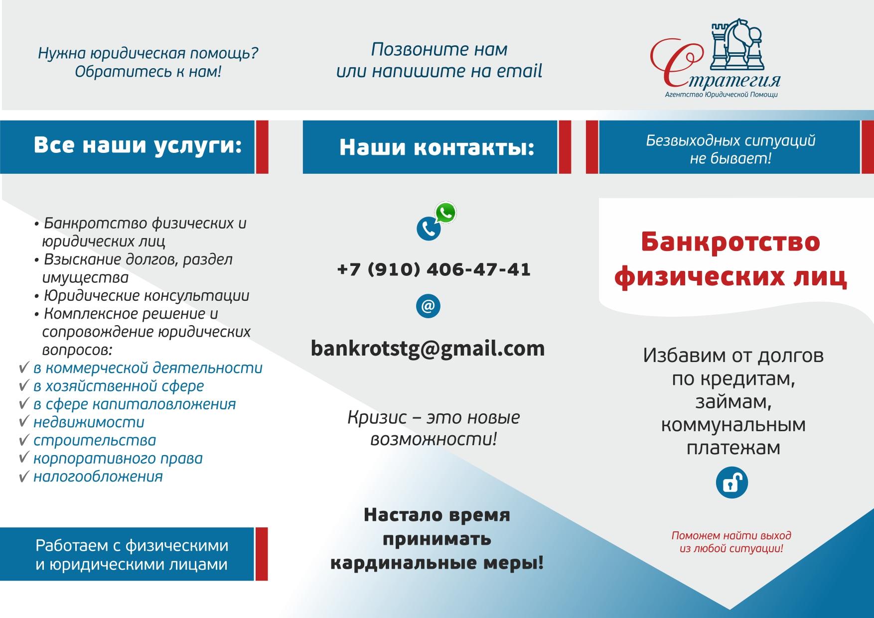 Буклет Стратегия В4._page-0001.jpg