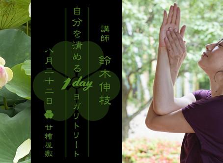 【満員御礼】8/22.自分を清める1dayヨガリトリート