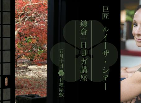 【中止のお知らせ】5/10. ルイーザ・シアー鎌倉1日ヨガ講座