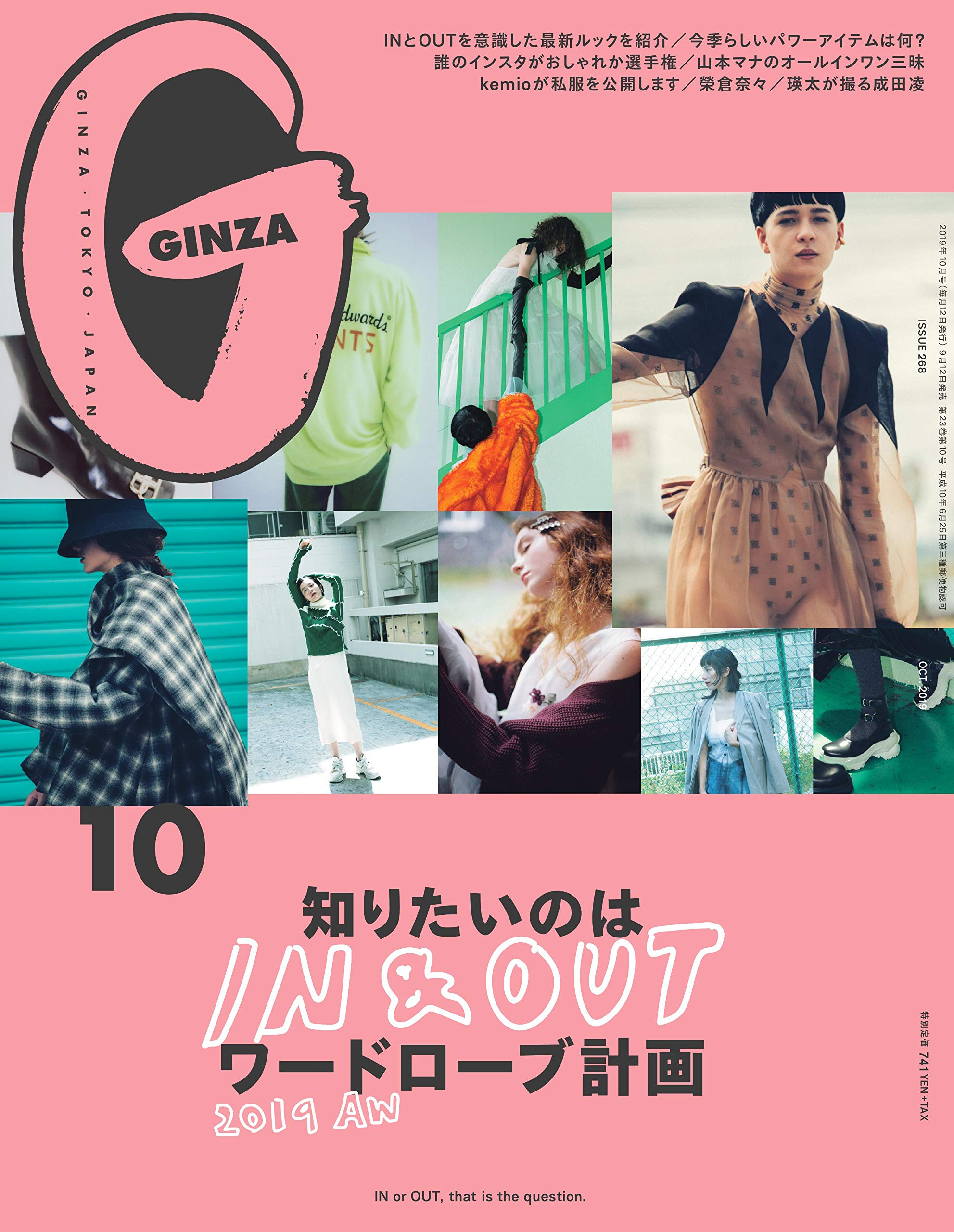 GINZA 2019 Oct