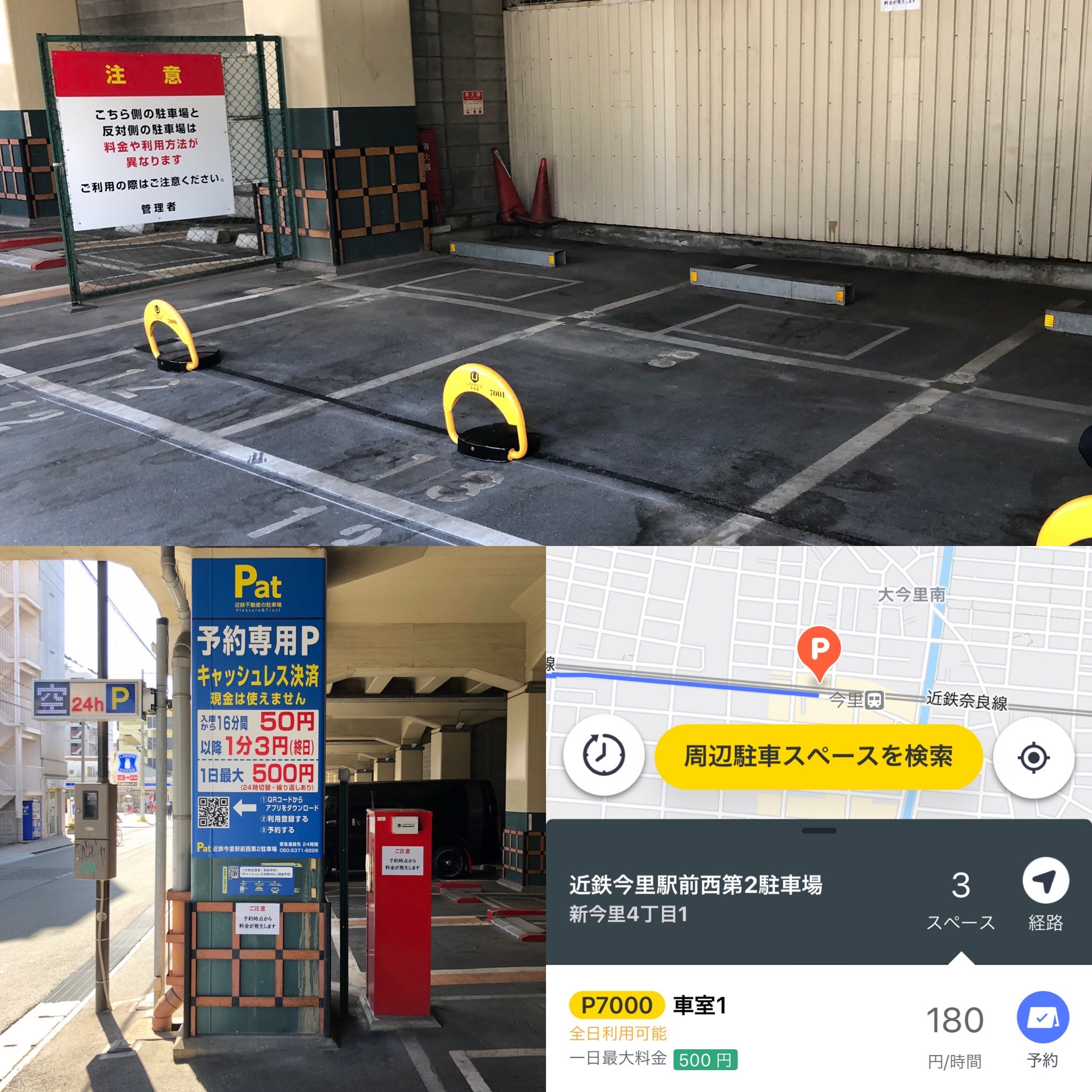 AI/IoT駐車場(オーナー様向け)サービス