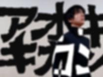 unitF_アオキキカン.jpg