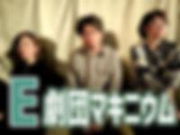unit_E_劇団マキニウム.jpg