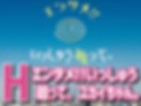 unit_n_H_エンタメ!!いっしゅう廻って、ユカイちゃん。.jpg