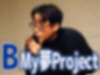 unit_B_My夢Projcet.jpg