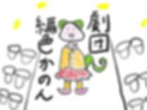 unitG_編色かのん.jpg