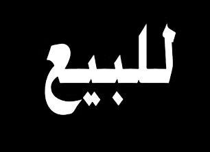 اراضي سكنية للبيع في اربد تابع التفاصيل