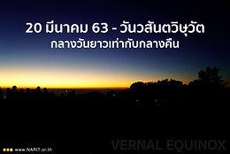 """วันวสันตวิษุวัต 20 มีนาคม 2563 วัน """"วสันตวิษุวัต"""" (วะ-สัน-ตะ-วิ-สุ-วัด) (Vernal Equinox)"""