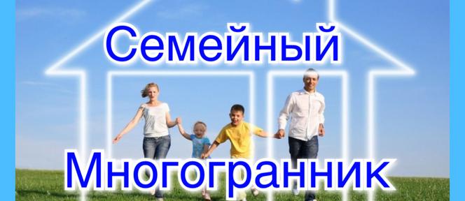 Городской родительский клуб «Семейный многогранник»