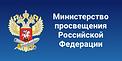 Мин_просв_РФ.png