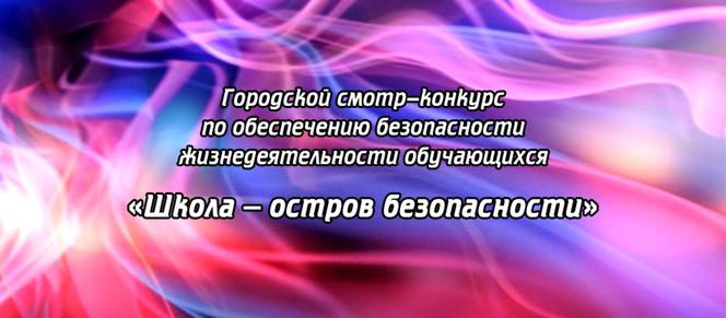"""""""Школа – остров безопасности"""""""
