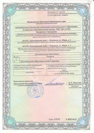 Приложение_к_лицензии.JPG