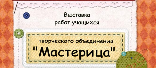 Виртуальная выставка работ выпускников творческого объединения «Мастерица»!