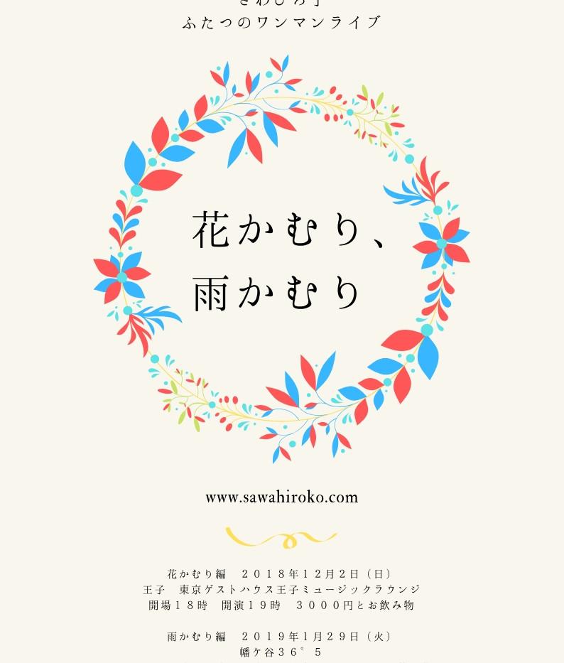 さわひろ子ワンマンライブ 花かむり、雨かむり.jpg